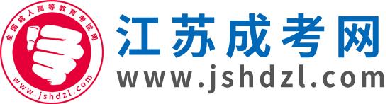江苏成考网