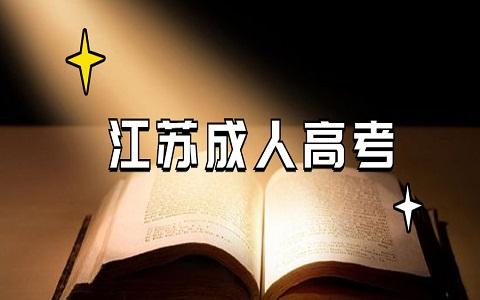 江苏成人高考高起专《语文》古诗复习资料(三)