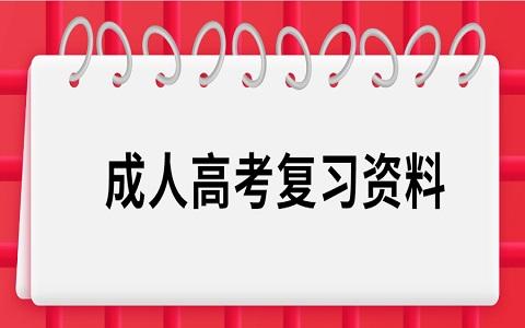 江苏成人高考高升专语文考试试题及答案(一)