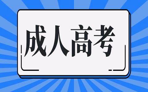 2021江苏成考什么时候报名开始?