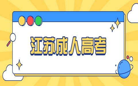 2021年江苏成人高考报考费用是多少?