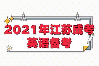 2021年江苏成考英语备考