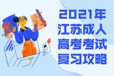 2021年江苏成人高考考试复习攻略