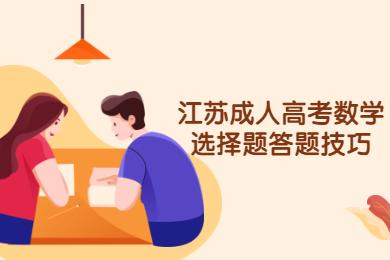 江苏成人高考数学选择题答题技巧