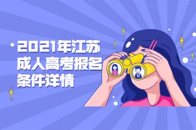 2021年江苏成人高考报名条件详情