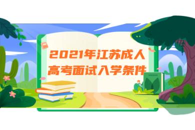 2021年江苏成人高考面试入学条件
