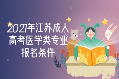 2021年江苏成人高考医学类专业报名条件