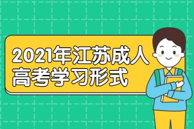 2021年江苏成人高考学习形式