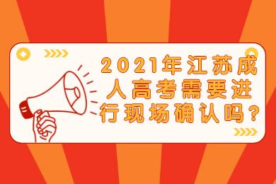 2021年江苏成人高考需要进行现场确认吗