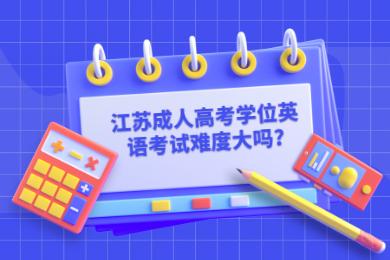 江苏成人高考学位英语考试难度大吗