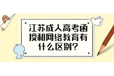 江苏成人高考函授和网络教育有什么区别