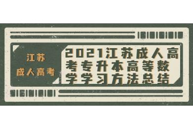 2021江苏成人高考专升本高等数学学习方法总结