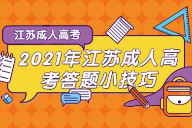 2021年江苏成人高考答题小技巧