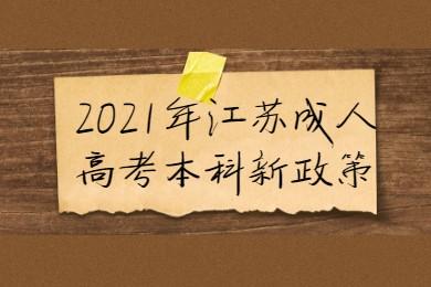 2021年江苏成人高考本科新政策