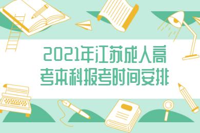 2021年江苏成人高考本科报考时间安排