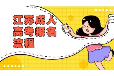 江苏成人高考报名流程