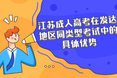 江苏成人高考在发达地区同类型考试中的具体优势