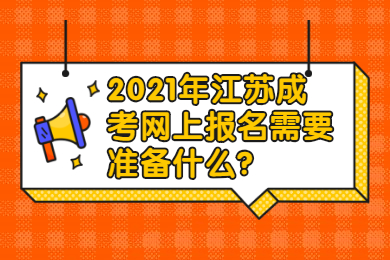 2021年江苏成考网上报名需要准备什么?