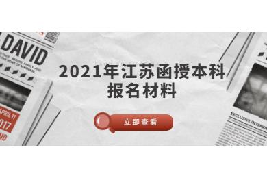 2021年江苏函授本科报名材料