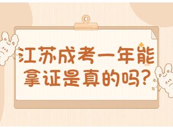 江苏成考一年能拿证是真的吗